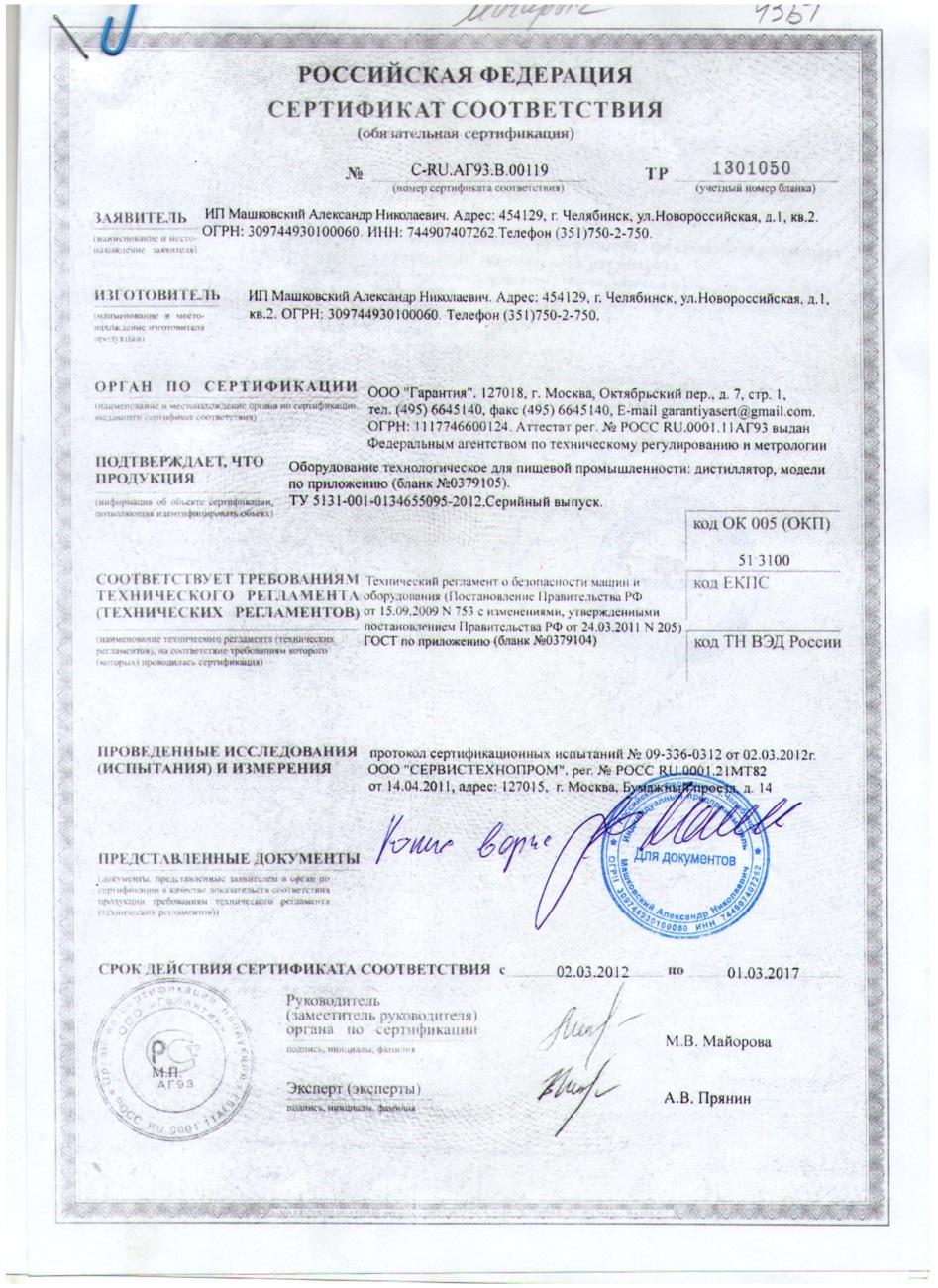Сертификаты на самогонные аппараты магазины самогонных аппаратов в ставрополе