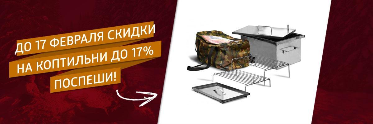 Коптильня горячего копчения купить цена в москве на дровах оригинальный самогонный аппарат